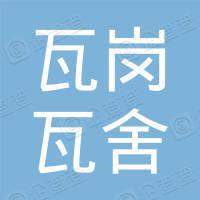 桂林瓦岗瓦舍旅行酒店管理有限公司