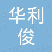 深圳市华利俊建筑工程有限公司