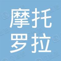 摩托罗拉系统(中国)有限公司