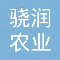 河北骁润农业开发有限公司