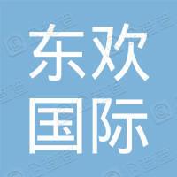 石家庄东欢国际贸易有限公司