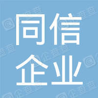 临沂同信企业管理服务中心(普通合伙)