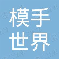 北京模手世界科技有限公司