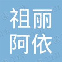 鄯善县祖丽阿依贸易有限公司