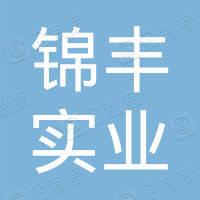 辽宁锦丰实业有限公司