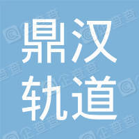 广州鼎汉轨道交通装备有限公司
