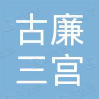 河北古廉三宫商贸有限公司