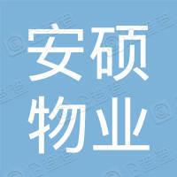 邢台安硕物业服务有限公司