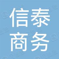 海阳市信泰商务咨询服务有限公司