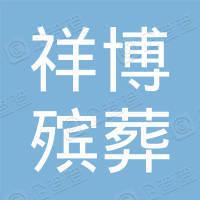 珠海祥博殡葬服务有限公司