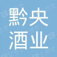 贵州黔央酒业销售有限公司元氏县分公司