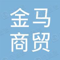 河北金马商贸集团股份有限公司