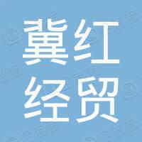 秦皇岛冀红经贸集团有限责任公司