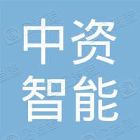 福建中资智能技术股份有限公司