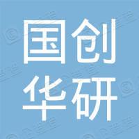 江苏国创华研工程管理有限公司