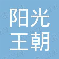 桂林市阳光王朝酒店有限公司