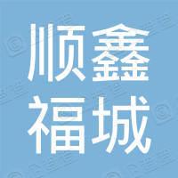 河北顺鑫福城食品有限公司