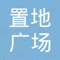 上海置地广场商厦有限公司