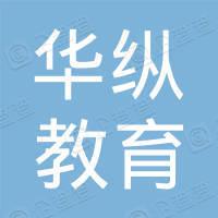 河北华纵教育科技有限公司