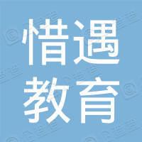 滦县惜遇教育咨询服务有限公司