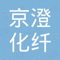 太原市京澄化纤有限公司