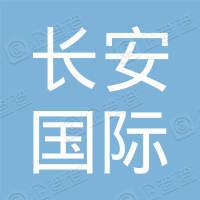 西安市长安区长安国际大酒店有限公司