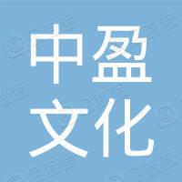 上海中盈文化集团有限公司