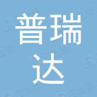 重庆普瑞达企业管理有限公司