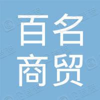 唐山五壹八网络科技有限责任公司