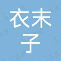 江苏衣末子科创时尚产业有限公司