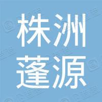 株洲县蓬源种养殖专业合作社