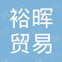 宁波裕晖贸易有限公司