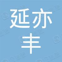 重庆延亦丰电子商务有限公司