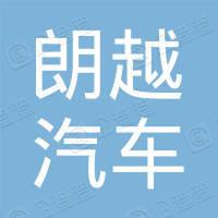 锦州朗越汽车服务有限公司