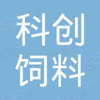 四川科创饲料有限公司