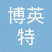 深圳博英特科技有限公司