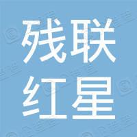 北京市门头沟区残联红星福利化工厂