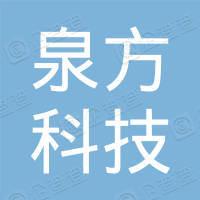济南泉方科技有限公司
