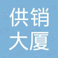 玉田县供销大厦有限公司