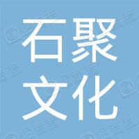 河北石聚文化传媒有限公司