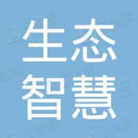 海南生态智慧新城集团有限公司