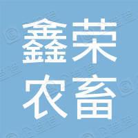 堆龙德庆区南巴村鑫荣农畜产业有限公司