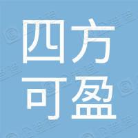 深圳市四方可盈投资咨询合伙企业(有限合伙)