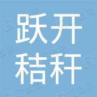 东至县跃开秸秆综合利用专业合作社