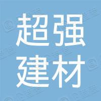广西超强建材贸易有限公司