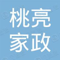 香河桃亮家政服务有限公司