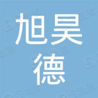 唐山旭昊德信息咨询有限公司