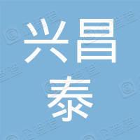 黑龙江省兴昌泰路桥工程有限公司富裕分公司