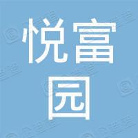 邢台悦富园物业管理有限公司