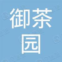 北京御茶园茶业有限责任公司